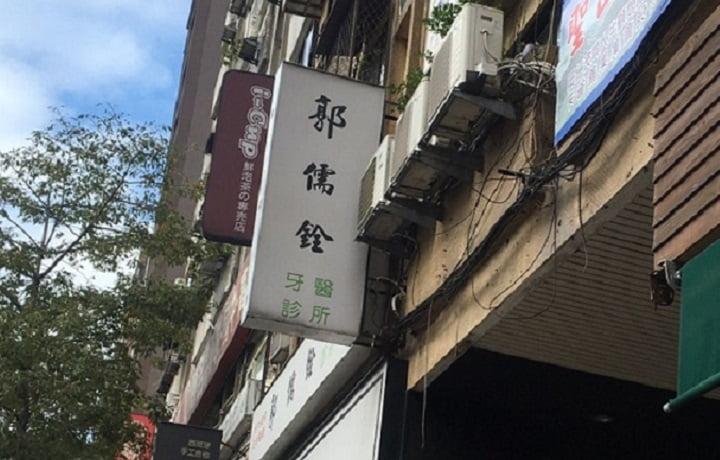 郭儒銓牙醫診所-台北拔智齒之神心得-看診地雷