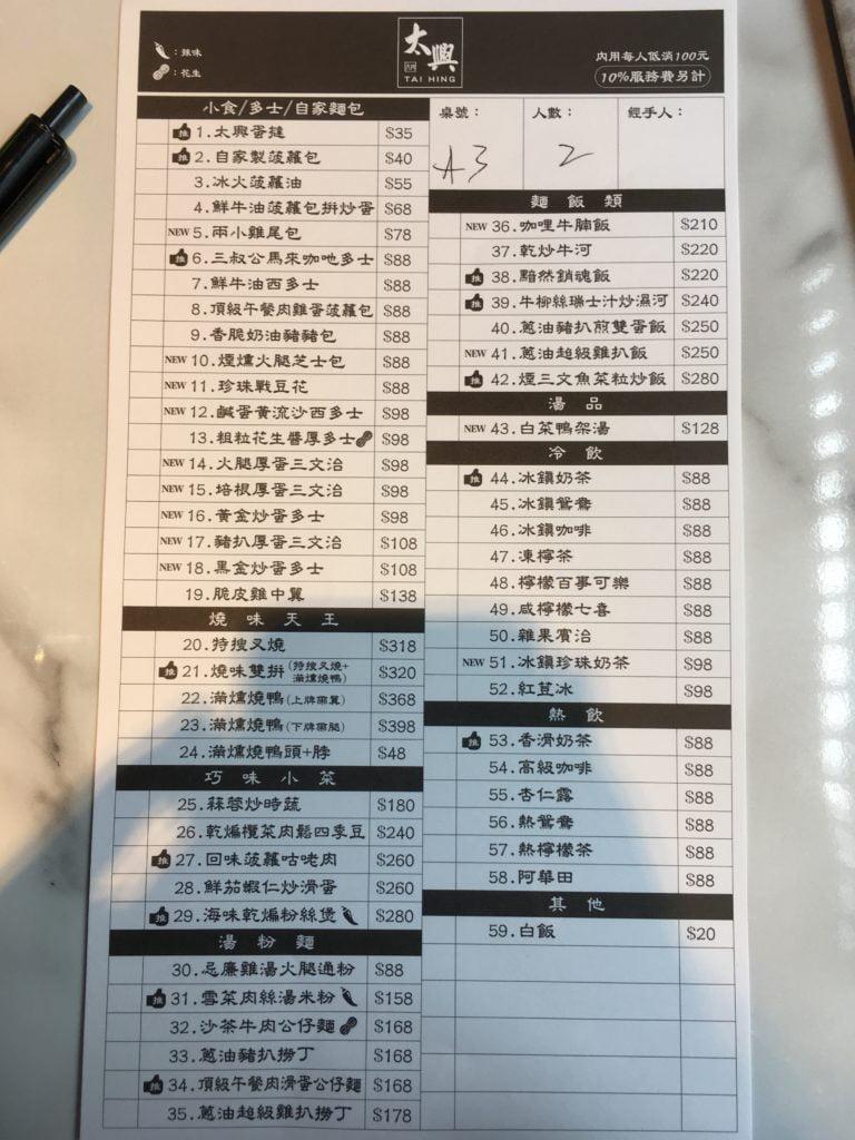 台北美食-太興港式茶飲-信義區ATT4fun-菜單