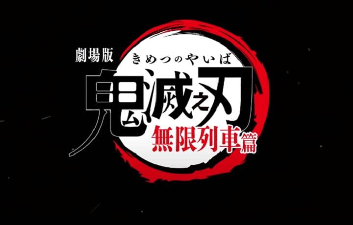 鬼滅之刃無限列車-電影劇場版心得無雷-CV